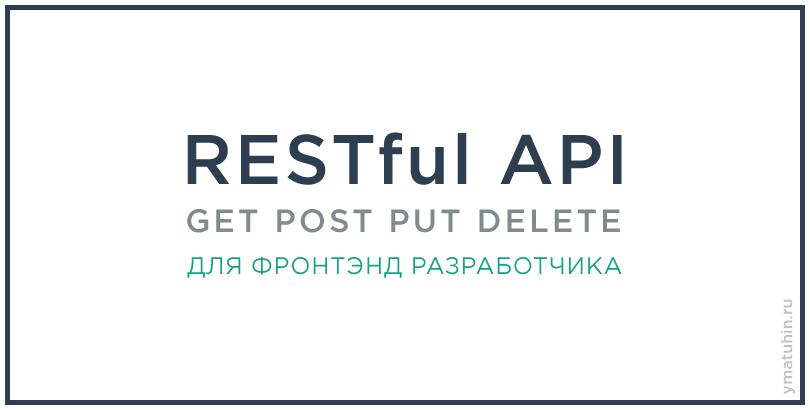RESTful API для фронтенд разработчика